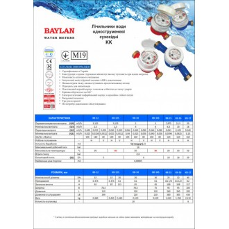 Счетчик для холодной воды BAYLAN КК-15 ХВ DN25 R160 цена